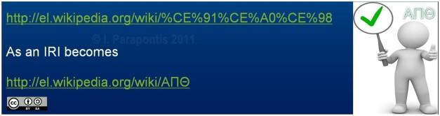 Greek characters ΑΠΘ represented correctly via IRI mechanism.
